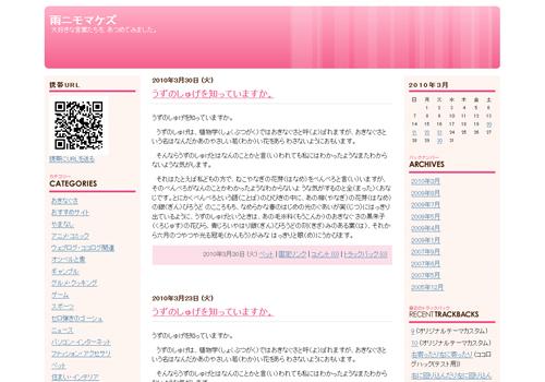 アポロ/ピンク
