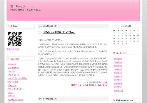 アクア/ピンク