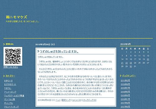 ココログ出版/bluecloth