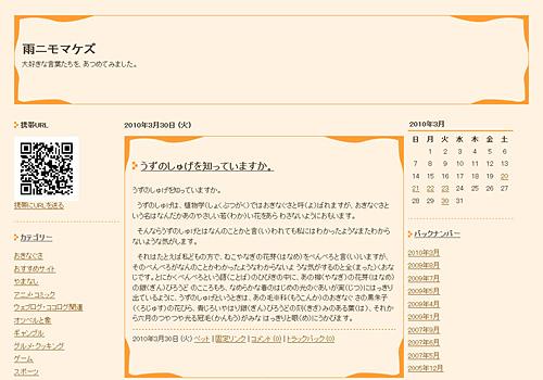 ココログ出版/新書風