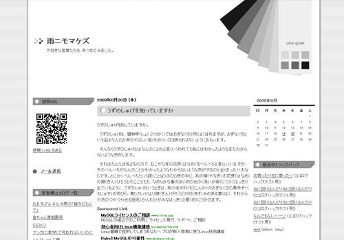 カラーガイド/モノトーン