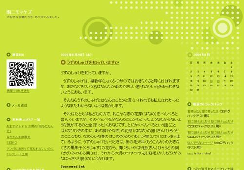 package/グリーン