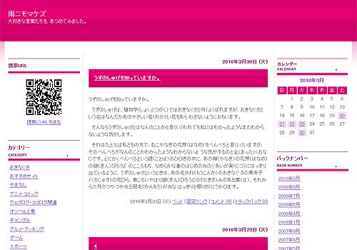 シンプルコレクション2/ピンク