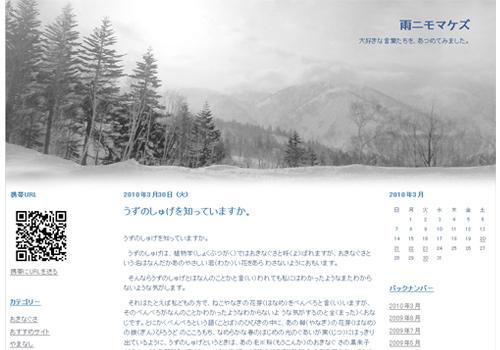 雪山/寒空の風景