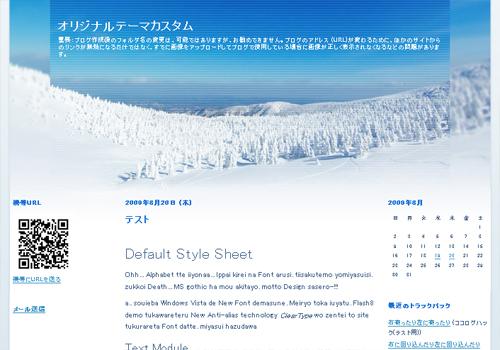 雪山/晴天の風景