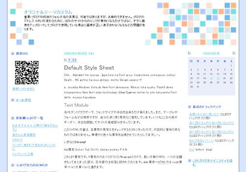 タイル/ブルー