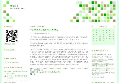 タイル/グリーン