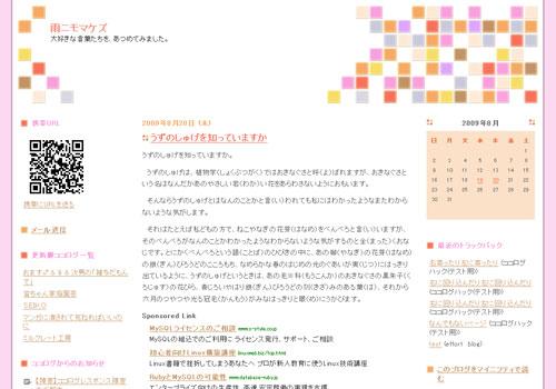 タイル/ピンク